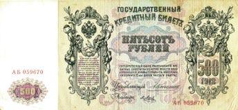 Vecchia banconota russa, 500 rubli Immagini Stock Libere da Diritti