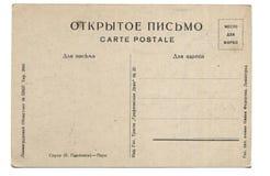 Vecchia cartolina posteriore fotografie stock