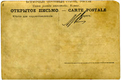 Vecchia cartolina russa antica Fotografie Stock Libere da Diritti