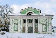Vecchia casa di costruzione abbandonata del distretto della patria della cultura fotografia stock