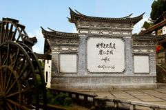 Vecchia città - Lijiang immagini stock