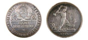 Vecchia moneta isolata dell'URSS Fotografie Stock