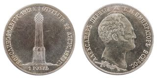 Vecchia moneta russa Immagini Stock