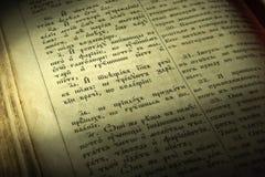 Vecchia pagina della bibbia immagini stock libere da diritti