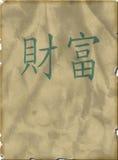 Vecchia priorità bassa della pagina con il simbolo cinese di ricchezza Fotografia Stock