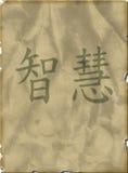 Vecchia priorità bassa della pagina con il simbolo di saggezza del chinse Fotografia Stock