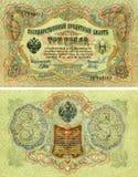 Vecchia valuta russa Fotografia Stock