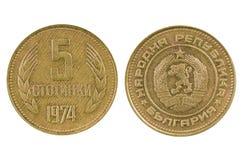 Vecchie monete in Bulgaria Fotografia Stock Libera da Diritti