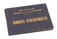 Vecchio certificato dell'allievo dell'URSS Immagine Stock Libera da Diritti