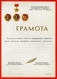 Vecchio diploma ex URSS Fotografia Stock Libera da Diritti