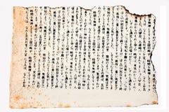 Vecchio documento antico. Fotografia Stock