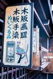 Vecchio negozio del Giappone Immagine Stock