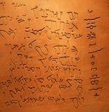 Vecchio scritto arabo Immagini Stock Libere da Diritti