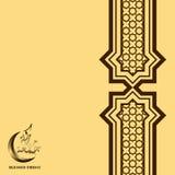 Vecteur d'illustration de salutation de Jumma Mubarak illustration de vecteur