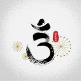 Vecteur : symboles de chakras de troisième oeil de yoga avec le style de travail au pinceau, aum illustration de vecteur