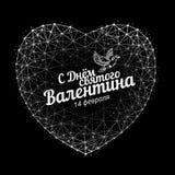 Vector сердце к счастливому дню ` s валентинки состоя из полигонов, пунктов и линий на черной предпосылке с русским английским яз Стоковая Фотография