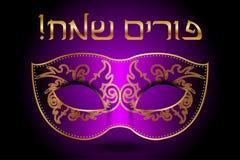 Счастливое Purim иллюстрация вектора