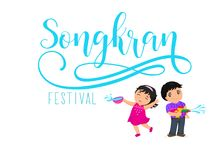 Vector illustration of Songkran festival, Thailand. Boy and girl enjoy splashing water. Vector amazing songkran festival with boy and girl of Thailand. kids logo Royalty Free Stock Photography