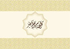 Vector Arabic calligraphy eid greeting with Oriental arabesques pattern background Stock Photo