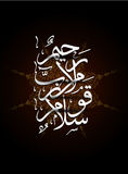 Vector arabic calligraphy illustration quran verse. TRANSLATION : `Peace!` - a word of salutation from a Lord Most Merciful Stock Image