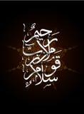 Vector arabic calligraphy illustration quran verse Stock Image