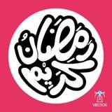 Vector - arabic calligraphy ramadan kareem. Ector ramadan kareem with calligraphy style islam, Arabic Calligraphy for Ramadan Kareem and greeting for ramadan for royalty free illustration