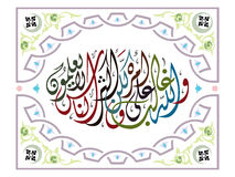 Vector Arabic Calligraphy. Translation Royalty Free Stock Images