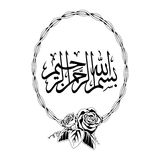 Vector Arabic Calligraphy. Translation: Basmala. In the name of God, the Most Gracious, the Most Merciful Stock Photography