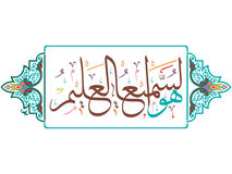 Vector Arabic Calligraphy. Translation: And He is the Hearing, the Knowing Royalty Free Stock Photos