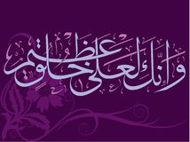 Vector Arabic Calligraphy. Translation: And indeed, you are of a great moral character 01 Stock Images