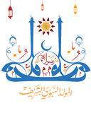 Vector arabic calligraphy translation : Name of Prophet Muhammad, peace be upon him Stock Images