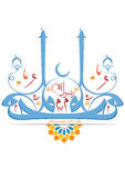 Vector arabic calligraphy translation : Name of Prophet Muhammad, peace be upon him Royalty Free Stock Photo