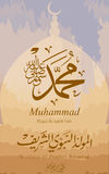 Vector arabic calligraphy translation : Name of Prophet Muhammad, peace be upon him Royalty Free Stock Photos