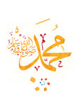 Vector arabic calligraphy translation : Name of Prophet Muhammad, peace be upon him Stock Photo