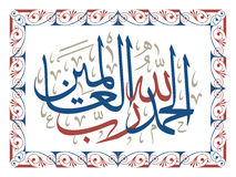 Vector Arabic Calligraphy. Translation: -Praise be to Allah, Lord of the Worlds Stock Images