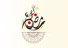 Vector Arabic Calligraphy  . Translation: -  Ramadan greeting Ramadhan or Ramazan is a holy fasting month for Moslem. Vector Royalty Free Stock Photo