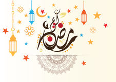 Vector Arabic Calligraphy  . Translation: -  Ramadan greeting Ramadhan or Ramazan is a holy fasting month for Moslem. Vector Royalty Free Stock Images