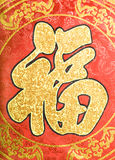 Vector of Auspicious Symbol. Fu , zodiac sign of chinese new year royalty free illustration