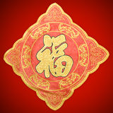 Vector of Auspicious Symbol. Fu , zodiac sign of chinese new year stock illustration