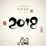 Vector Aziatische kalligrafie 2018 voor Aziatisch Maanjaar stock illustratie