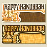 Vector banners for Hanukkah Royalty Free Stock Photo