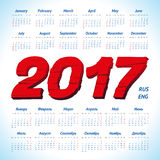 Vector calendar grid 2017 in russian and english language. Week starts from Sunday. Vector EPS 10 illustration Royalty Free Stock Images