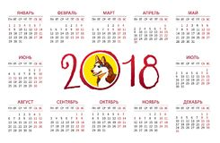 Vector calendar for 2018 on white background. Vector calendar for 2018 on Russian. Illustration of Yellow Earthy Dog, symbol of 2018 on the Chinese calendar Royalty Free Stock Photos