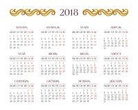 Vector calendar for 2018 on white background. Vector calendar for 2018 on Russian. Golden floral decor and simple grid on white background. Template with week Stock Image