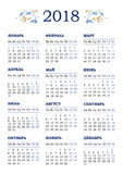 Vector calendar for 2018 on white background. Vector vertical calendar for 2018 on Russian. Floral decor and simple grid on white background. Template with week Royalty Free Stock Photography