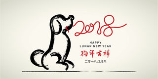 Vector calligraphy 2018 for Asian Lunar Year. Hieroglyphsl:. Vector calligraphy 2018 for Asian Lunar Year. Hieroglyphsl: Year of the dog, Happy New Year Royalty Free Stock Photos