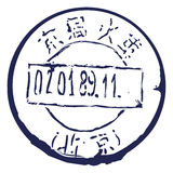 Vector China Postal Stamp Stock Photo
