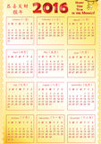Vector Chinese Calendar Design 2016 - Year of the Monkey. Calendar for the year 2016 - The Year of the Monkey. The background includes traditional Chinese Royalty Free Stock Photo