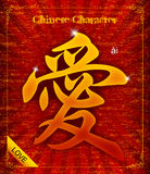 Vector Chinese character calligraphy-Love Stock Images