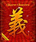 Vector Chinese character symbol about: Righteousness or  justice Stock Photos